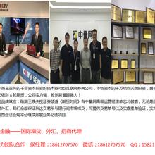高返佣外盘期货外汇CCTV合作平台招区域代理
