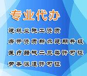 長期房地產開發暫定級資質及公司注冊代辦