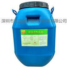 水性联机光油