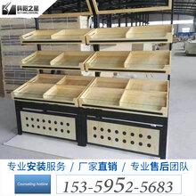 福州莆田水果貨架鋼木水果蔬菜貨架水果店貨架超市水果架水果展示架