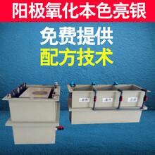 小型硬质阳极氧化设备性价比最高