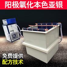 深圳市帝旺德科技硬质阳极氧化设备放心省心
