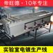 深圳市帝旺德小型電鍍設備專業生產銷售信譽保證