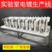 深圳市帝旺德小型電鍍設備專業生產銷售不二之選