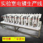 深圳市帝旺德小型电镀设备专业生产销售不二之选