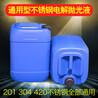 通用型不锈钢电解抛光液专业生产销售量大从优