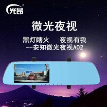 南京行车记录仪专卖光昂G02记录仪行车记录仪安装售后图片