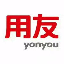 广西南宁青秀区用友软件T1T3T6T+G6e财务业务一体化管理软件