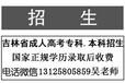 2019年吉林建筑大学成人教育招生简章