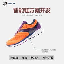 赛亿供应计步智能鞋PCB板免费开发方案