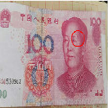 错版人民币值钱吗?