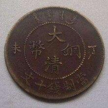 免费鉴定大清铜币以及各类古钱币