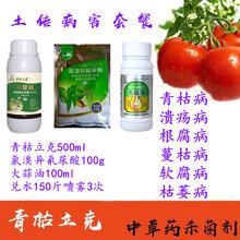 番茄有溃疡病怎么办农药松脂酸铜图片