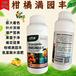 柑橘缺素用藥方案靚果安搭配柑橘滿園豐