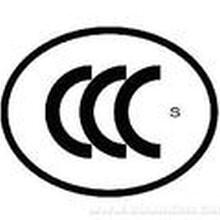 开关电源CCC认证多少钱呢?