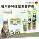 貓營養膏批發