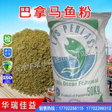 大量供应巴拿马鱼粉,饲料,饲料原料,养殖图片