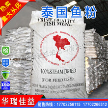 大量供应泰国鱼粉,进口鱼粉,饲料,养殖图片