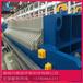 威铭供应自动板框式压滤机隔膜压滤机