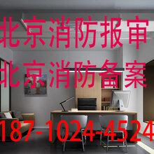 北京小规模消防网上备案