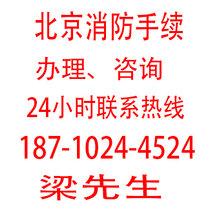 北京消防报审办公室装修消防报审