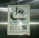 都匀市电梯框架广告位招商