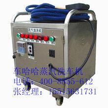 生产厂家研发新型电加热蒸汽洗车机无水洗车机燃气蒸汽洗车设备