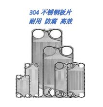 304不锈钢换热器可拆板式换热器24平方图片