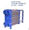 供暖板式换热器生产销售BR012
