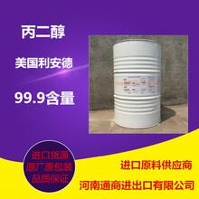 厂家供应原厂原包装进口美国利安德食品级丙二醇(医药辅料丙二醇)