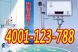 常州美的热水器官方网站各中心售后服务维修咨询电话欢迎您!