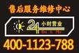 常州方太热水器官方网站各中心售后服务维修咨询电话欢迎您!