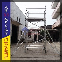 门式铝合金脚手架9.5m作业双宽铝合金工作架广州深圳批量销售