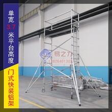 厂家供应铝合金脚手架5.7m单宽铝合金工作架搭建快捷移动方便