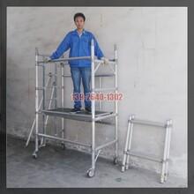 铝合金脚手架铝合金梯架折叠式单人操作型室内家装维修作业用
