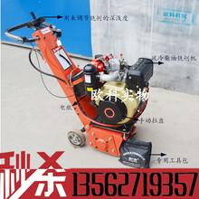电动铣刨机洗刨机混凝土水泥地面拉毛机小型环氧地坪翻新