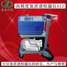 热销LL-A12型干泵氦质谱检漏仪支持正压检漏、负压检漏