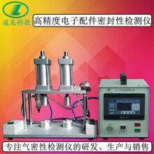 数码电子配件气密性测试仪差压式密封性测试设备漏水漏气检漏仪