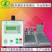散热器防水性能检测深圳气密性测试仪厂家空气泄漏检测仪