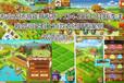 篱笆庄园农场游戏系统开发
