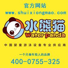 宝宝游泳加盟-水熊猫专业宝宝游泳加盟,选择水熊猫选择未来