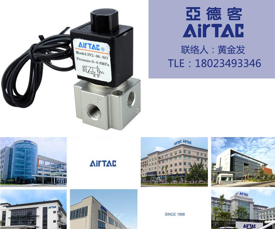 亚德客电磁阀-(三位二口)3V2-08,3V2-06