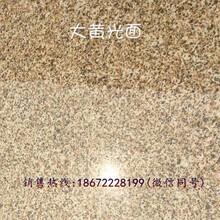 湖北黄金麻石材生产厂家