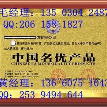 到哪办理中国著名品牌要什么资料