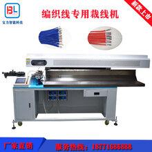 950高速热剥裁线机编织线专用裁线机