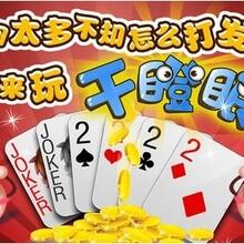 四川干瞪眼棋牌游戏开发
