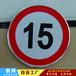 现货供应道路安全标示牌交通圆标牌限速交通警示牌