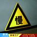 厂家定制供应交通警示牌交通安全指示标志量大从优