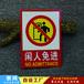 厂家供应不干胶消防安全标识牌严禁烟火消防验厂标识牌