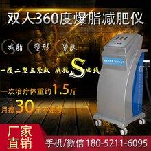 减肥中心冷冻溶脂减肥仪器多少钱一台减肥中心冷冻溶脂减肥仪器多少钱一台